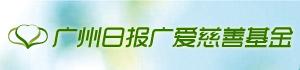 广州日报广爱慈善基金